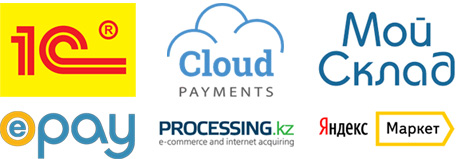 Мой склад, 1c, cloud payments, epay, processing.kz, Яндекс маркет